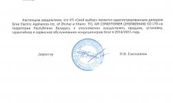 Сертификат16
