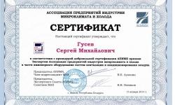 Сертификат12