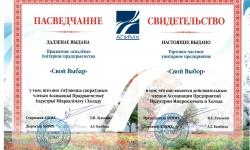 Сертификат11